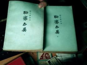 铸雪斋抄本聊斋志异(上下全二册) 八五品稍弱       6Q
