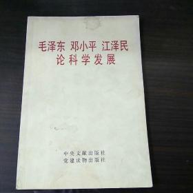 毛泽东 邓小平 江泽民 论科学发展