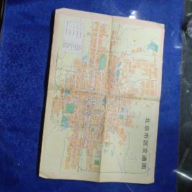 北京市区交通图(1974年)