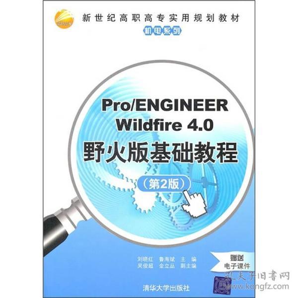 9787302238553Pro/ENGINEER Wildfire 4.0野火版基础教程(第二版)