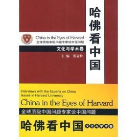 T-哈佛看中国:文化与学术卷