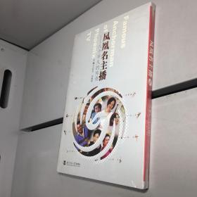 凤凰名主播:八个平凡的传奇 【全新未拆塑封,正版现货,收藏佳品 看图下单】