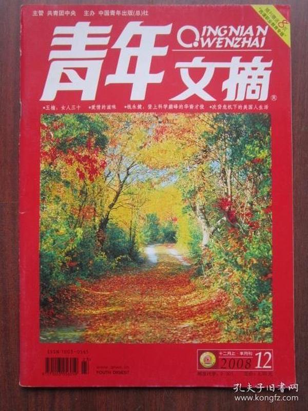 青年文摘红版_青年文摘 2008年12期十二月上 红版