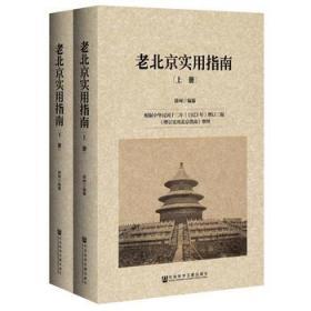 老北京实用指南(套装全2册)