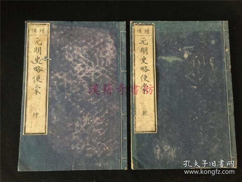 1872年和刻童蒙读本《增补元明史略便蒙》2册全。明治维新时期日本汉学者编写的中国元史明史,易诵读。写刻