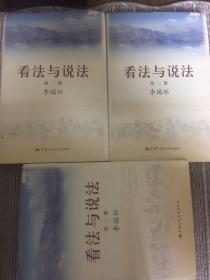 看法与说法全四册缺第四册,三册合售(精装)
