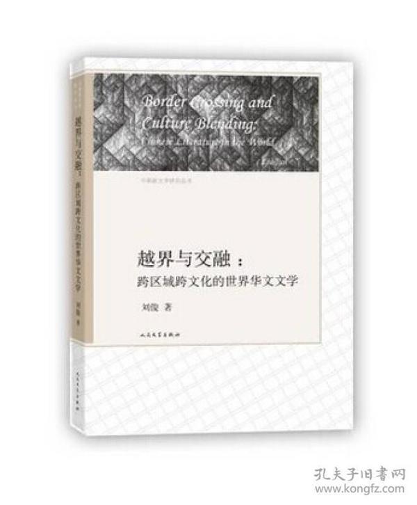 中国新文学研究丛书·越界与交融:跨区域跨文化的世界华文文学
