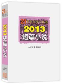 97870201024332013-短篇小说-21世纪年度小说选