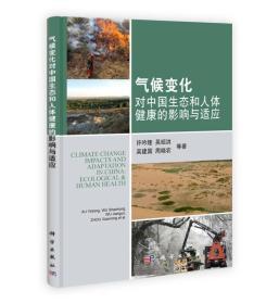 气候变化对中国生态和人体健康的影响与适应