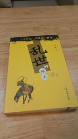 乱世的标本 中国历史上的乱世人格症  签名本