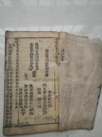 氏族笺释卷七卷八合订,讲姓氏源流的。