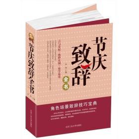 T-实用随身宝典系列:节庆致辞全书