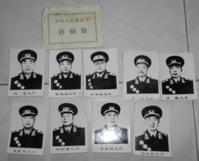 中国人民解放军将帅像9张(8.5*6.4CM)