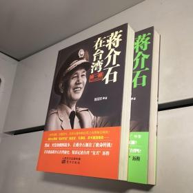 蒋介石在台湾(第一部):危急中的台湾 + 第二部:岛内建设和新风暴  共2本合售 【一版一印 库存新书  内页干净  正版现货  实图拍摄 看图下单】