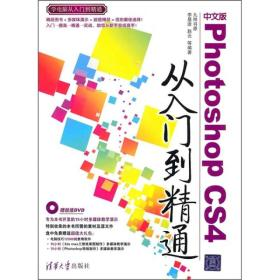 Chinese version of Photoshop CS4 from entry to the master
