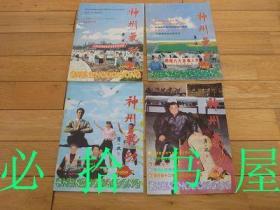 神州气功 1999年 全年1-6期 含终刊号4册合售