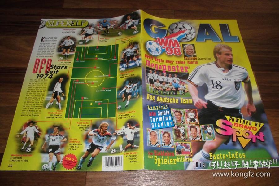 原版1998世界杯赛前特刊