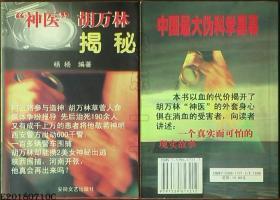 """""""神医""""胡万林揭秘"""