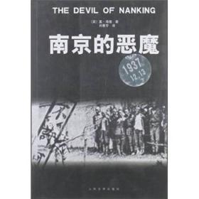 南京的恶魔