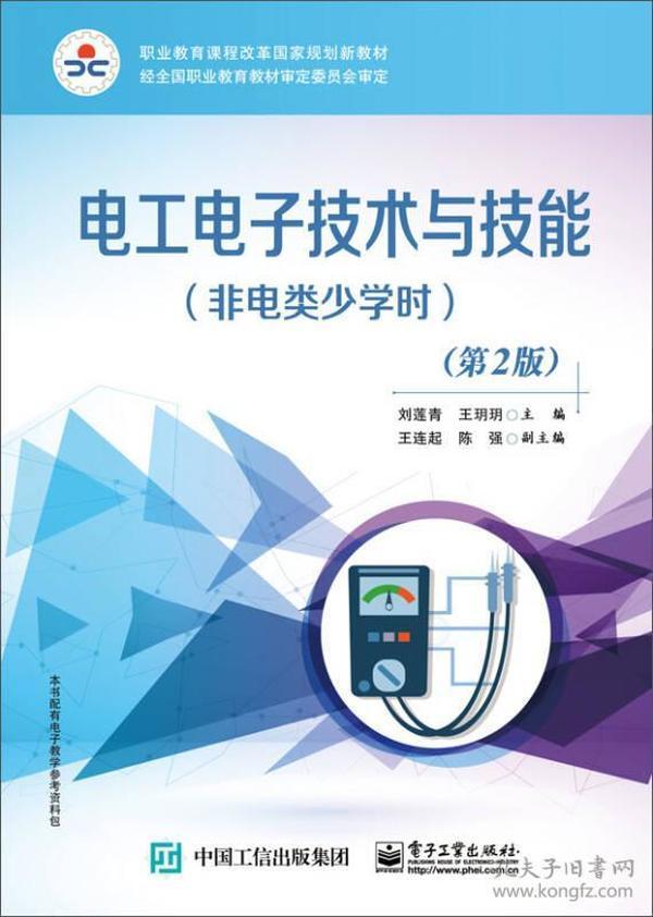 电工电子技术与技能(非电类少学时)(第2版)--职业教育课程改革国家规划新教材