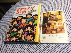 日文原版  心があったかく なる话 4年生    32开硬精装儿童读物 日本儿童文学者协会