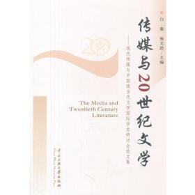 传媒与20世纪文学:现代传媒与中国现当代文学国际学术研讨会论文集