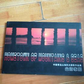 山海家园:中国青岛山海风光摄影作品集