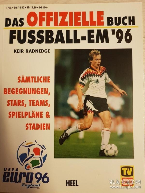 原版1996欧洲杯赛前特刊