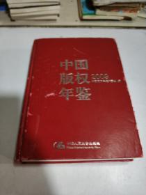 中国版权年鉴2009(总第一卷)