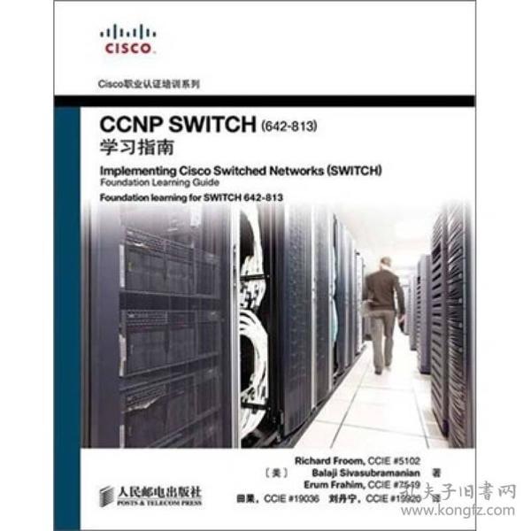 CCNP SWITCH(642-813)学习指南