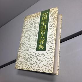 实用中国名人辞典【精装 未阅 品好】【一版一印 9品-95品+++ 正版现货 自然旧 实图拍摄 看图下单】