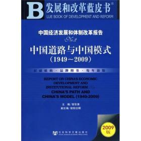 中国经济发展和体制改革报告NO.2(2009版):中国道路与中国模式(1949-2009)