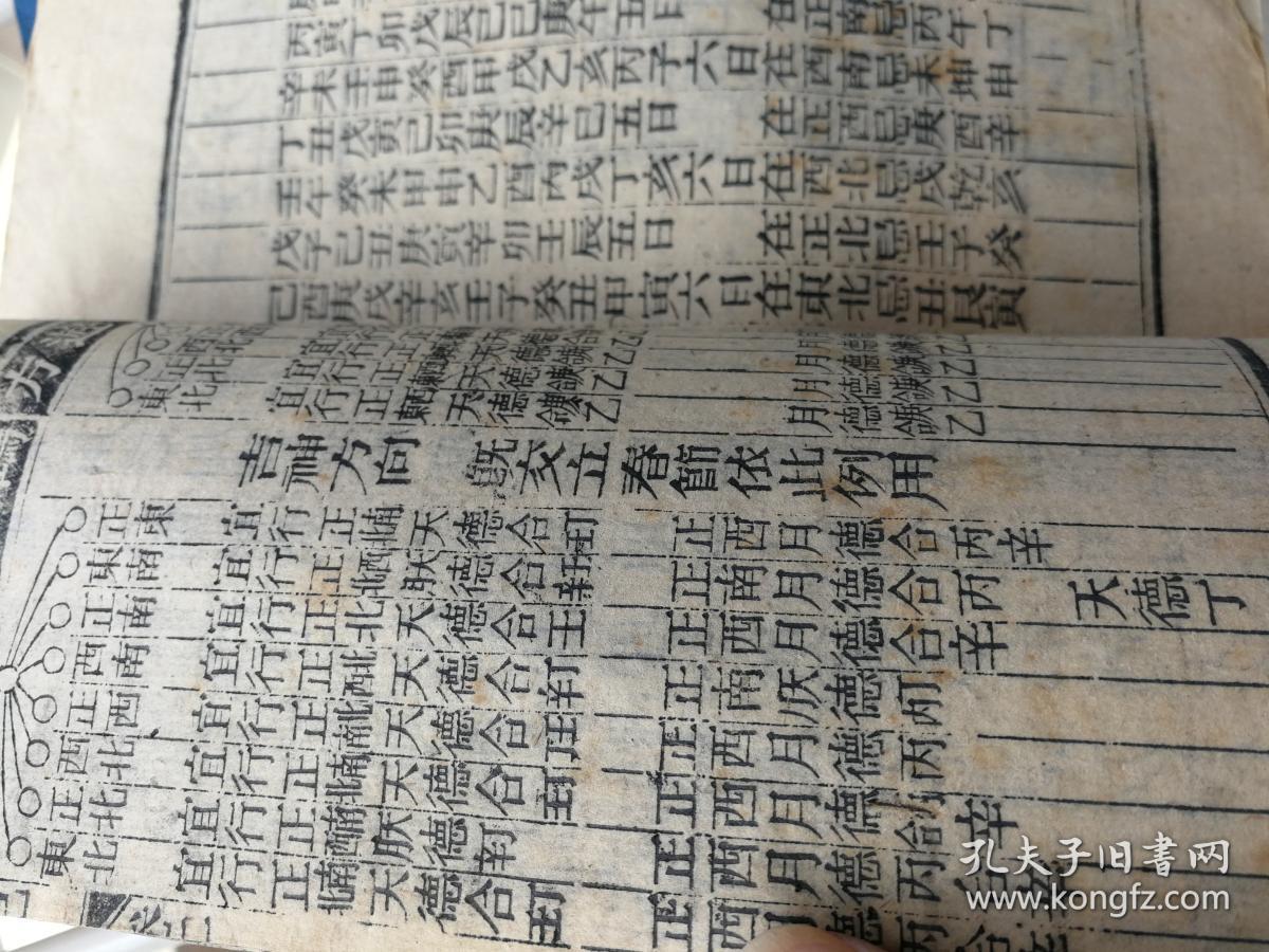 清木刻本《增广玉匣记通书》卷之二一册,有金符经,喜神方位图,鹤神