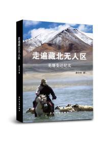 走遍藏北无人区(羌塘变迁纪实)
