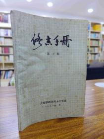 修志手册 第1期—1991年一版一印1000册