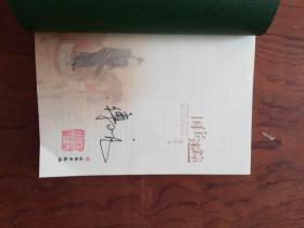 【国宝迷踪  : 傅小凡签名铃印