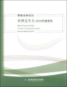 博鳌亚洲论坛亚洲竞争力2015年度报告