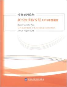 博鳌亚洲论坛新兴经济体发展2015年度报告
