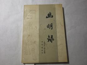 历代笔记小说丛书:《幽明录》