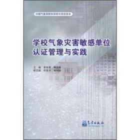 学校气象灾害敏感单位认证管理与实践