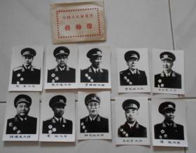 中国人民解放军将帅像10张(9*6.5CM)