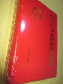 中国人民解放军华北野战部队战史