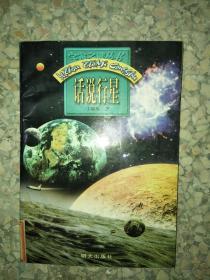 正版图书话说行星9787533229887