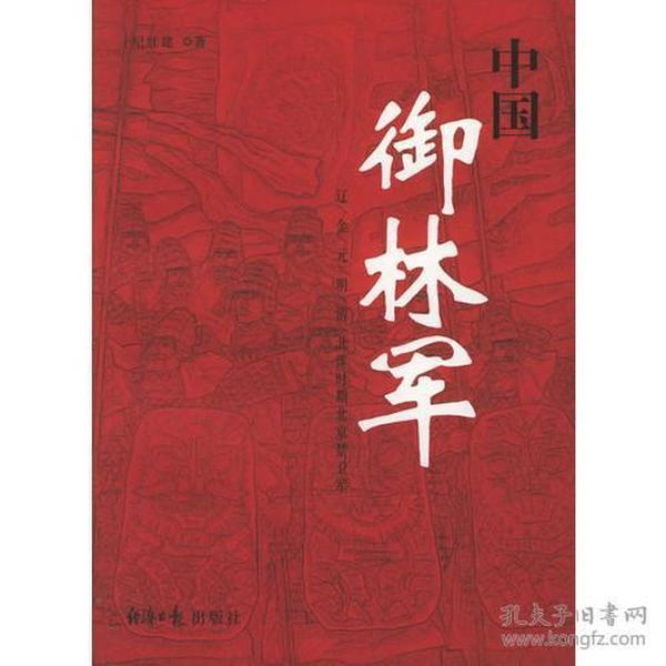 辽金元明清北洋时期北京禁卫军:中国御林军