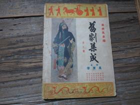 《旧剧集成 第九集》(全部借东风)