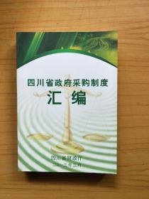 四川省政府采购制度汇编