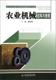 农业机械结构与维修
