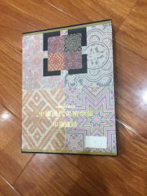 中国现代美术全集(印染织绣)