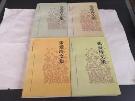 张爱玲文集(全四册)