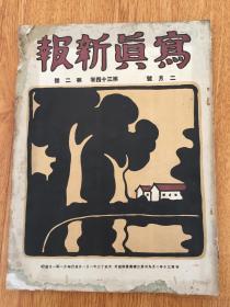 1924年日本出版《写真新报》16开大本一册